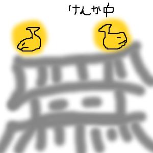Cocolog_oekaki_2009_05_15_17_57